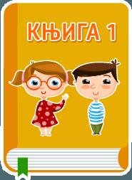 knjiga_1