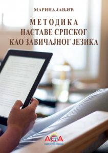 Metodika nastave srpskog kao zavičajnog jezika, onlajn srpskog kao stranog, Akademska srpska asocijacija