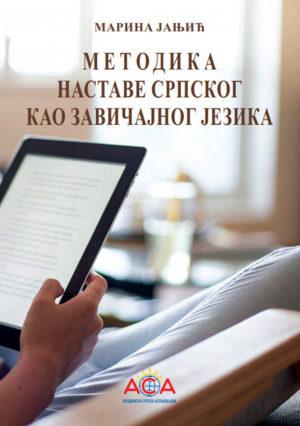 časovi srpskog onlajn, akademska srpska asocijacija