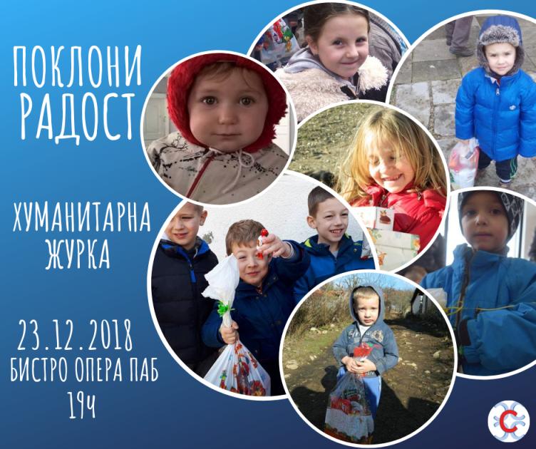Хуманитарци из удружења Спона, поклони, хуманитарна журка, бистро опера,академска српска асоцијација