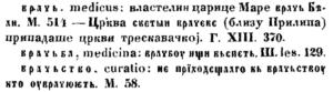 Српска православна црква, Академска српска асоцијација