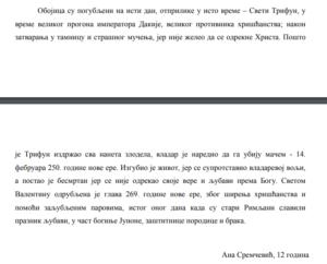 rezultati nagradnog konkursa, akademska srpska asocijacija