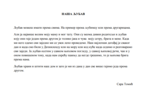 Naša ljubav akademska srpska asocijacija