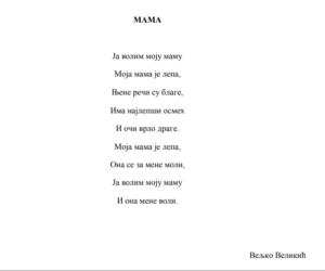 mama, akademska srpska asocijacija
