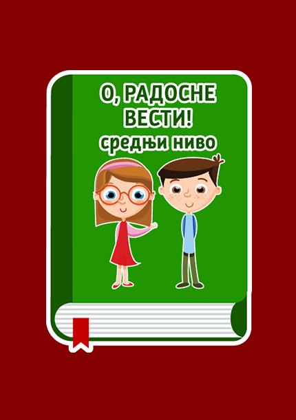 knjige za decu, srpski onlajn udžbenici, akademska srpska asocijacija