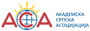 Позив за тромесечни курс српског језика, академска српска асоцијација