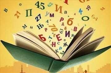На нашим почетним часовима српског као страног , књига, Академска српска асоцијација