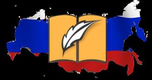 Зашто Руси уче српски, Русија, Академска српска асоцијација