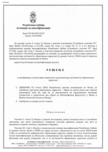 Akreditacija programa onlajn učenja srpskog, akademska srpska asocijacija