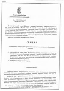 Akreditacija programa onlajn učenja srpskog, akademksa srpska asocijacija