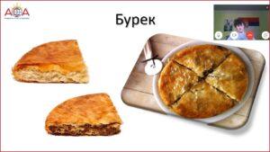 учење српског као завичајног језика, бурек, академска српска асоцијација